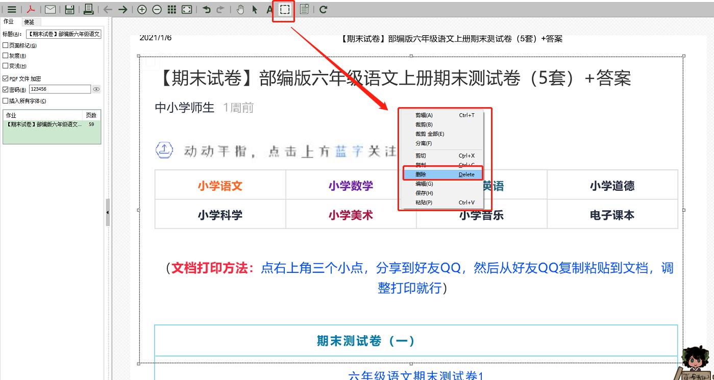 整理文档界面