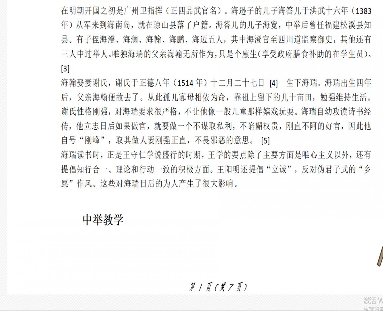 页码展示界面