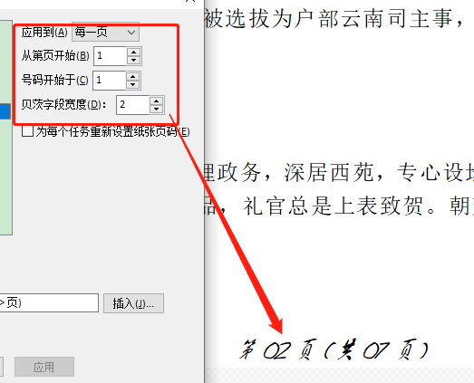 页码设置界面
