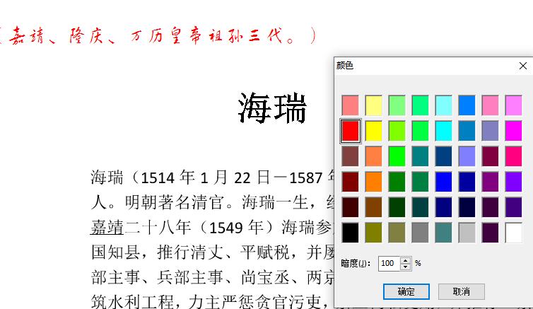 颜色设置界面