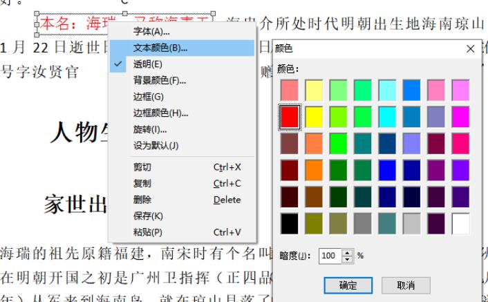 调整颜色界面