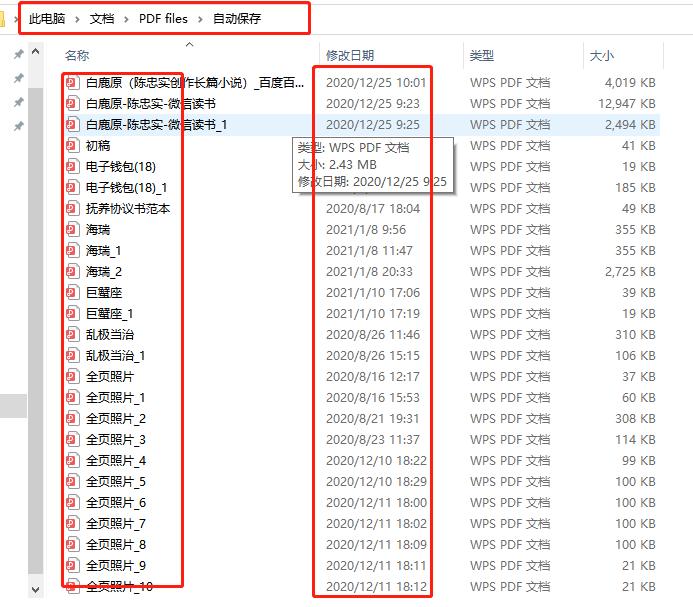 自动保存文档界面