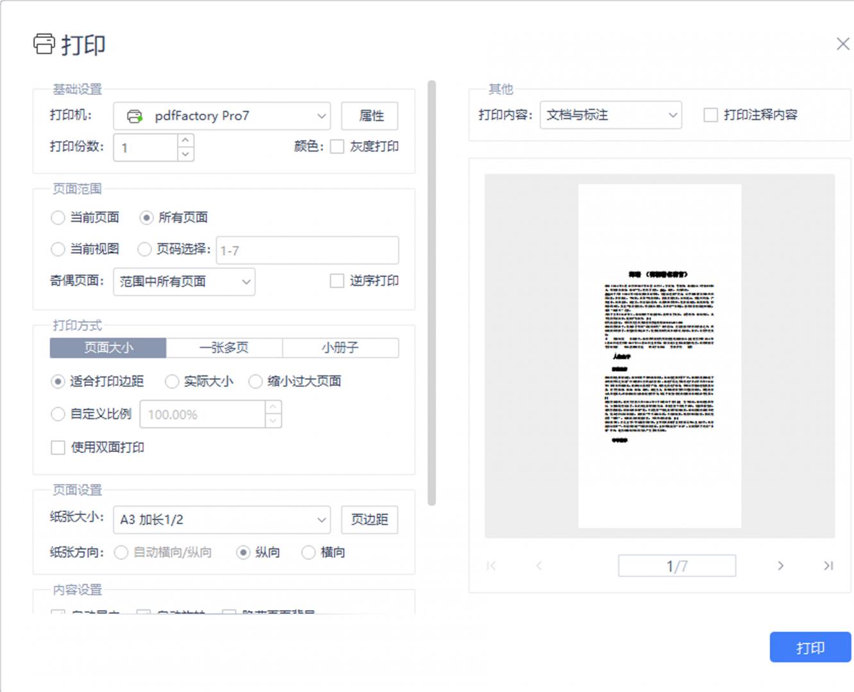 PDF打印设置弹窗界面