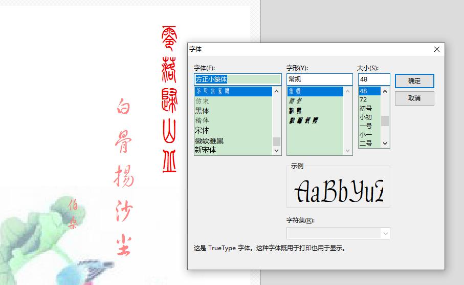 编辑文字样式界面
