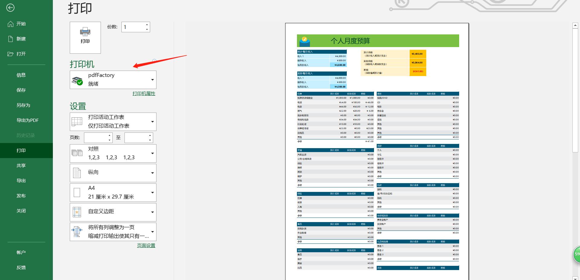 打印Excel文件