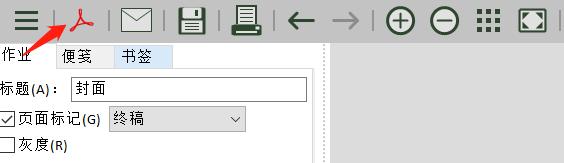 导出PDF
