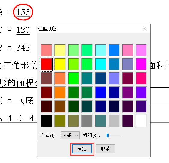 图6:选择颜色