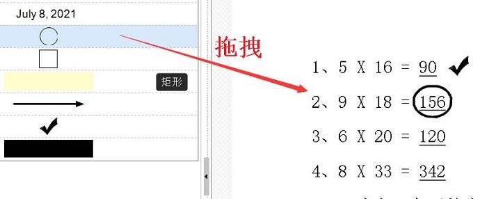 图4:错误答案批改