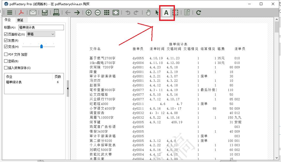 图5:选中添加文本功能键