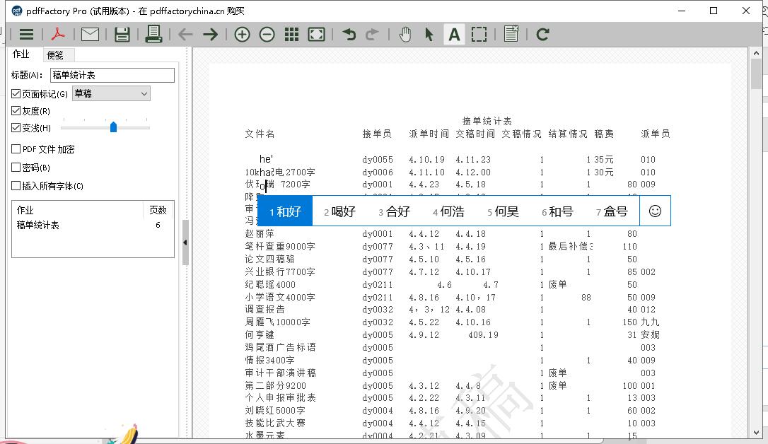图8:在删除的位置重新编辑需要的信息