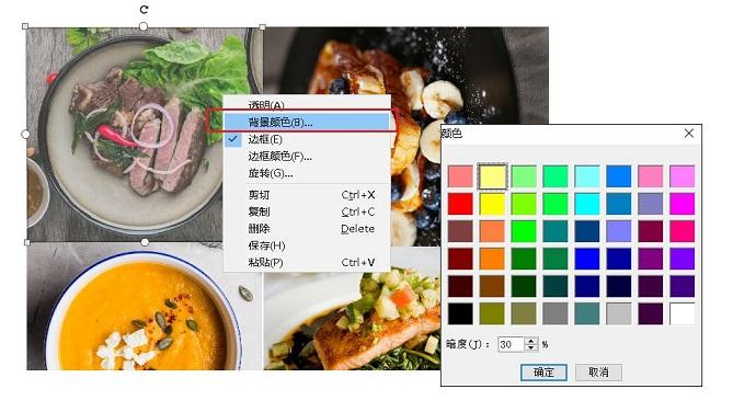 图7:选择颜色