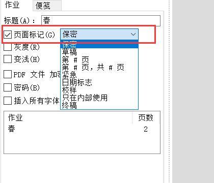 图4:添加水印、页码功能