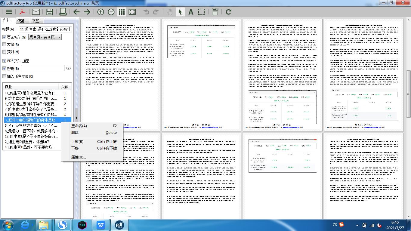 图7调整文件顺序