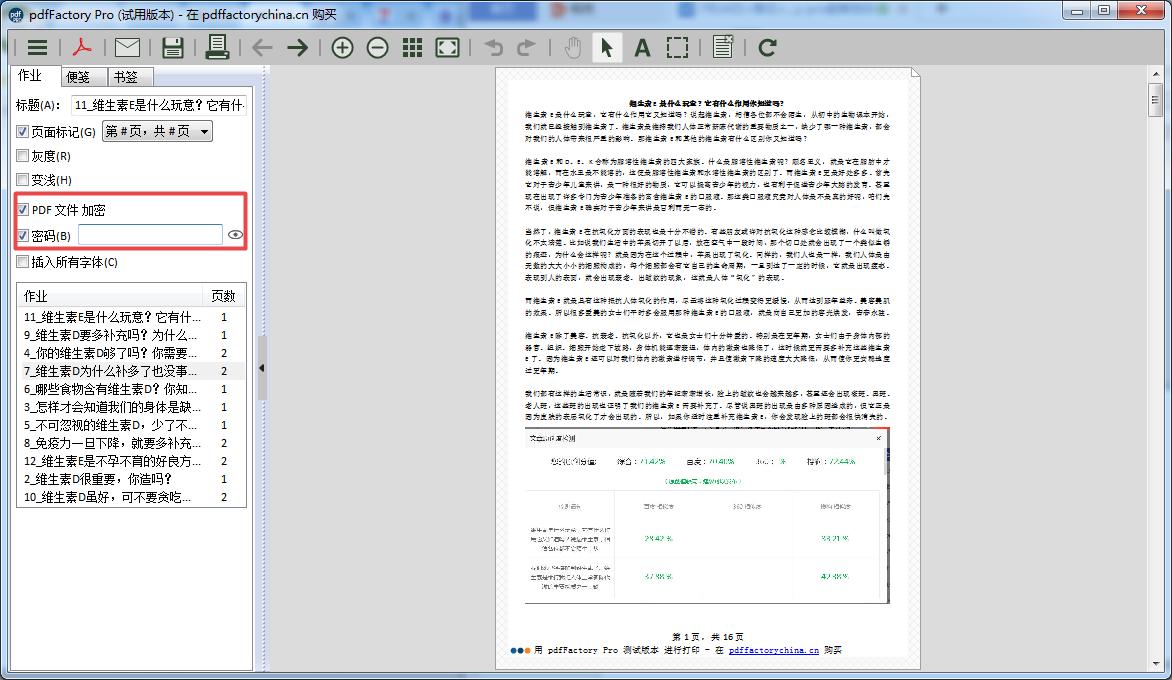 图6设置文档安全性