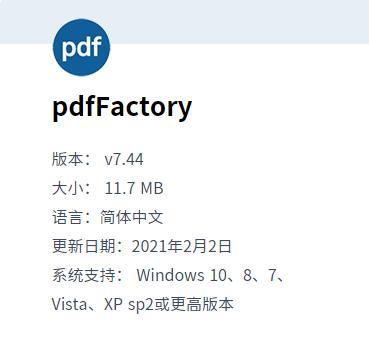 pdfFactory相关信息