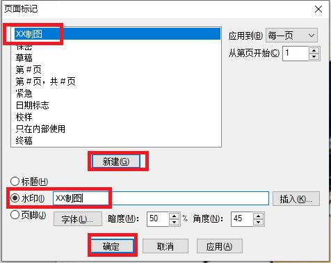 页面标记功能框