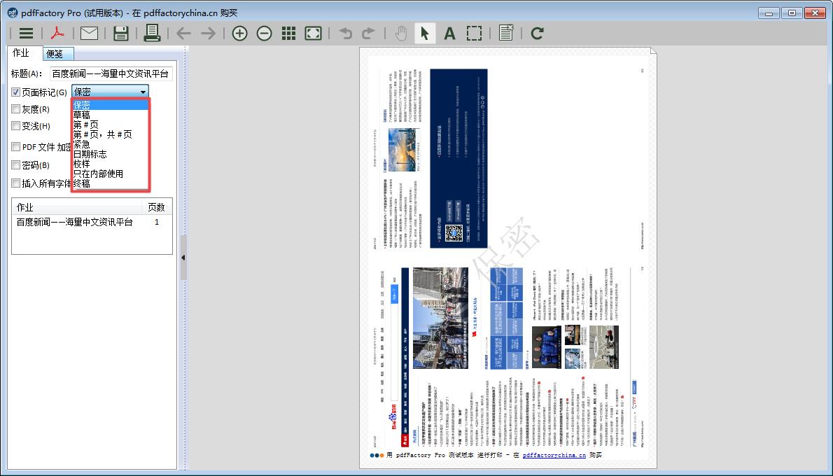 图6页码标记设置