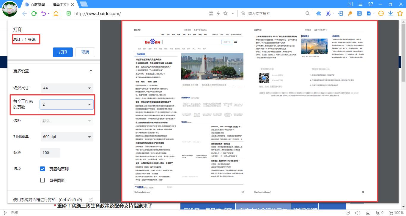 图4同一张页面选择2页的预览效果