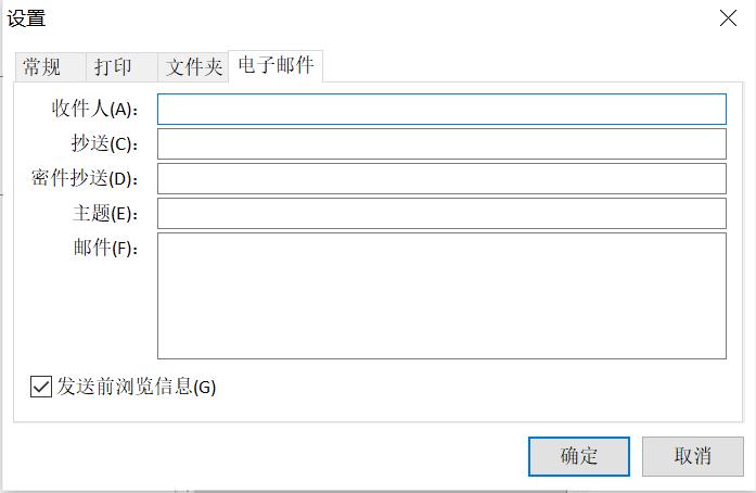 图6:在pdfFactory虚拟打印机中设置你的电子邮件