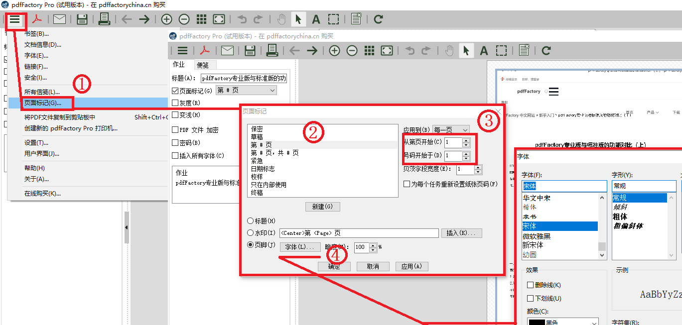 图2页码设置界面