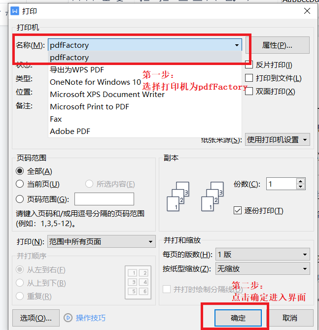 图1:进入pdfFactory Pro虚拟打印机界面