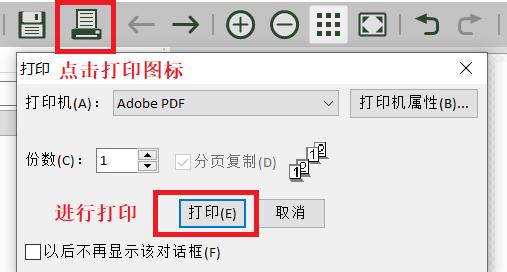 图7:直接将文档进行打印