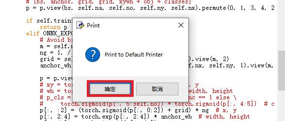 选择默认打印设备