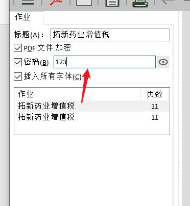 图 4:设置密码