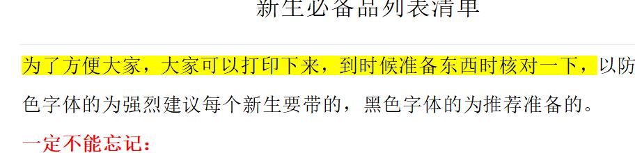 """图2:选择""""突出显示""""后选中文字的底色会被改为黄色"""