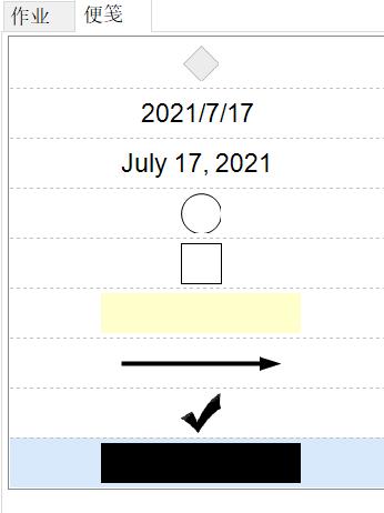 """图6:在""""便笺""""功能中选择最下方的黑框"""
