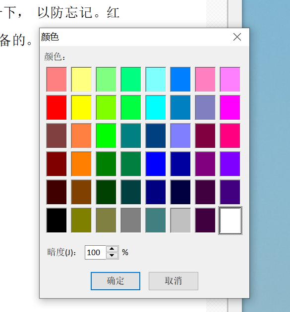 图5:在颜色页面中选择想要更改的颜色