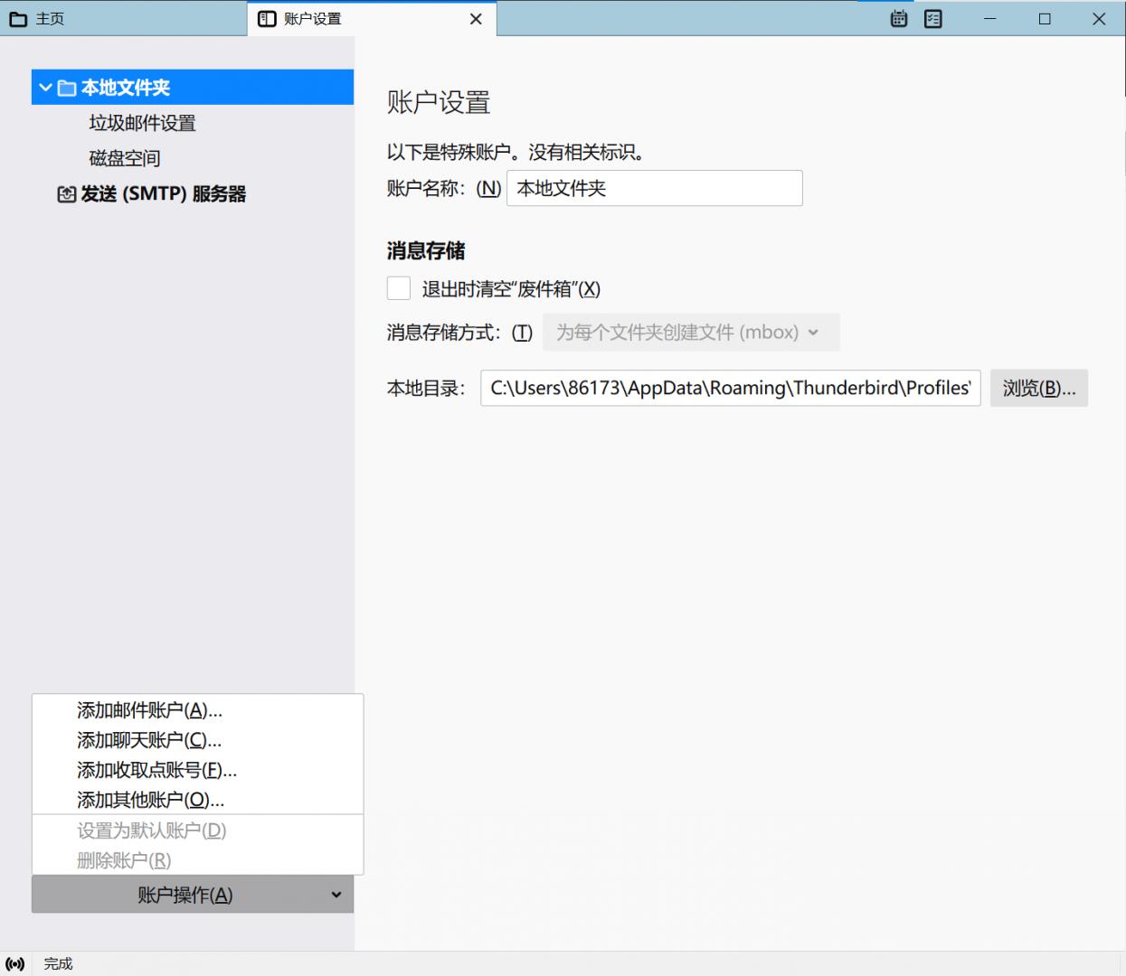 图2:账户设置页面