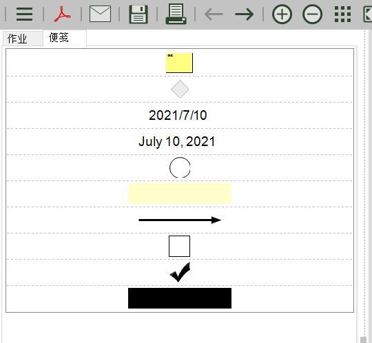 图1:pdfFactory提供的便笺