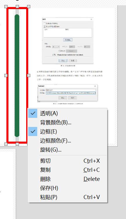 """图4:将其改为""""透明""""并调整边框颜色以及边框粗细"""