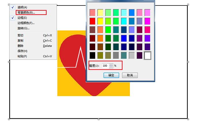 图6:背景颜色