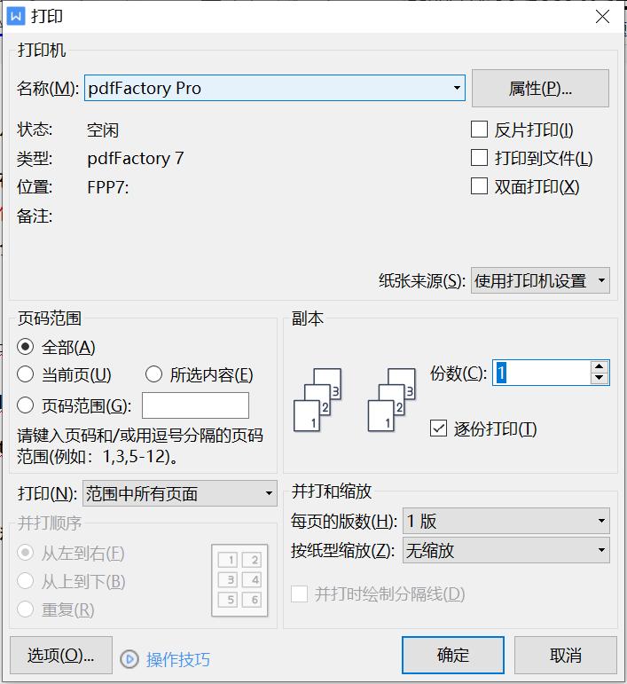 图1打开打印属性面板