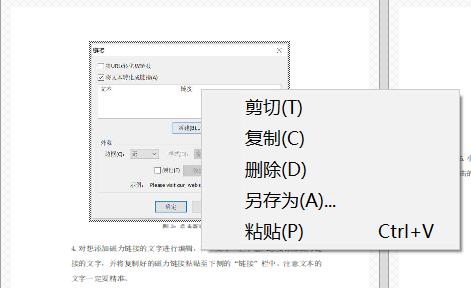 图5:使用粘贴功能将剪切下的页面粘贴至目标页面的左侧