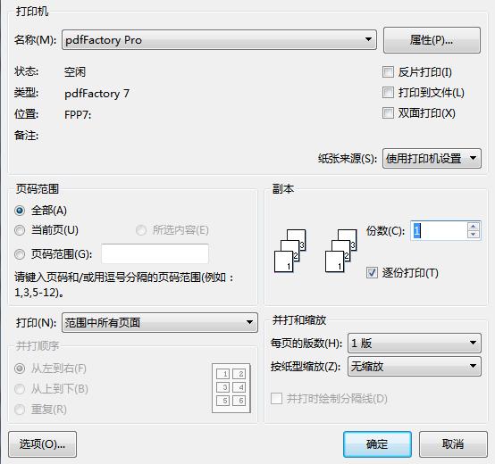 图1:打印页面窗口