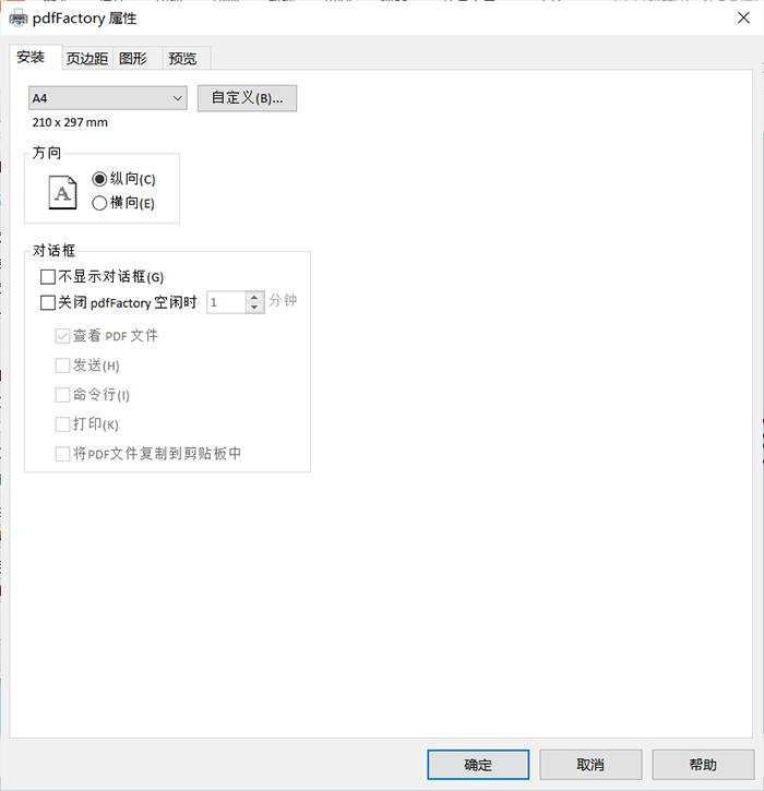 pdfFactory属性界面