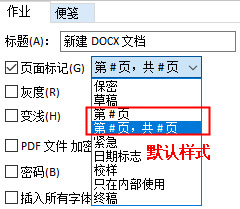 图3:作业栏页面标记默认样式