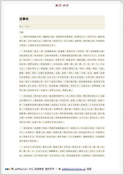 图8:添加自定义页眉后文件效果