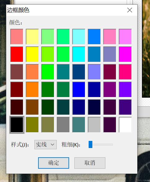 图5:此处可以更改边框颜色以及边框粗细
