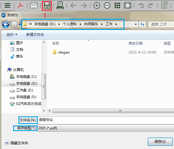 文档保存界面
