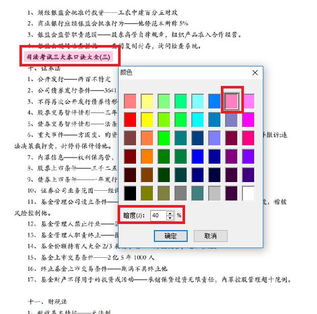 图5:改变标记的背景颜色和透明度