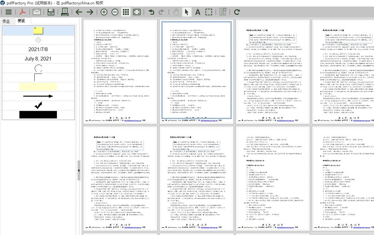 图3:在pdfFactory Pro中选择便签和要编辑的文档