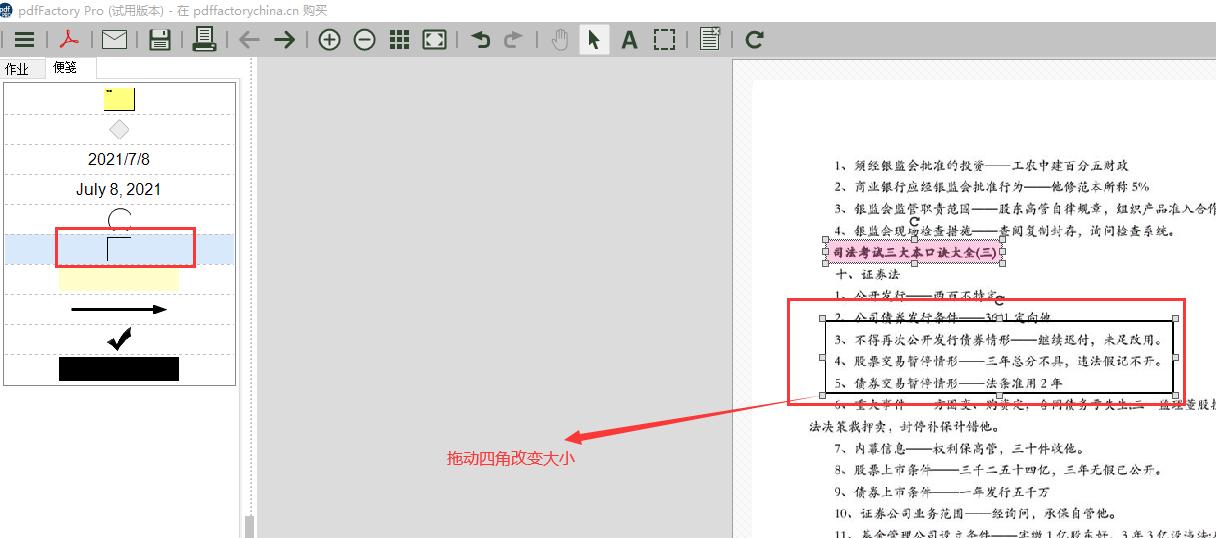 图6:添加方框标记