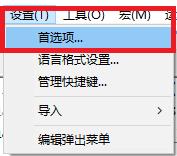 notepad++设置