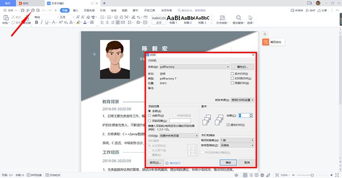 将word格式文档进行虚拟打印