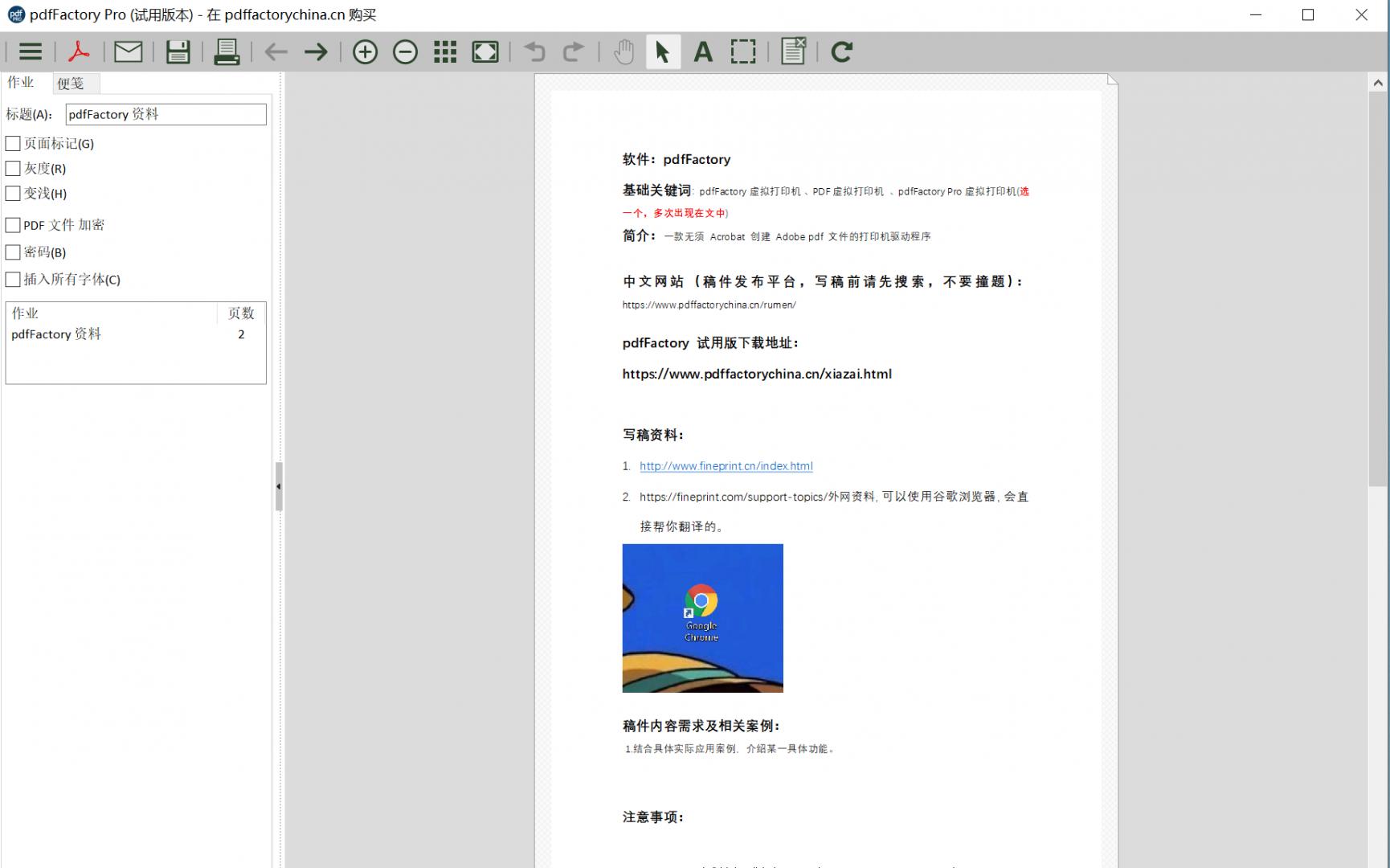 图1:使用pdfFactory虚拟打印机打开想要阅读的文档