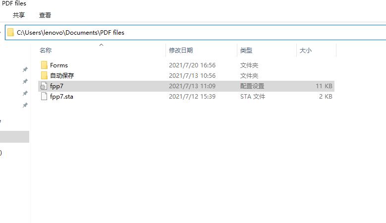 图1删除fpp7.ini配置文件